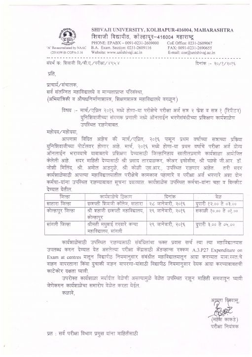 Circulars, Exam Section, Shivaji University, Kolhapur
